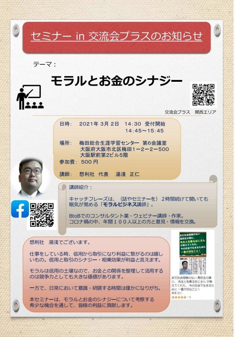 3月2日セミナー 想利社 湯淺 表面