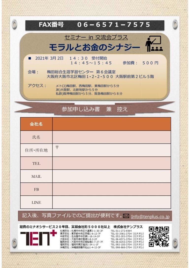 3月2日セミナー 想利社 湯淺 裏面